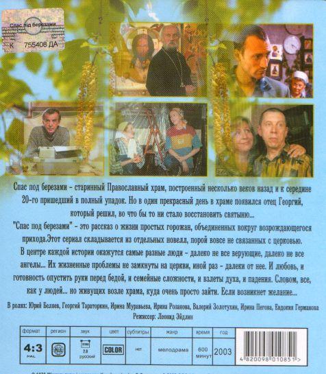 Спас под березами - DVD