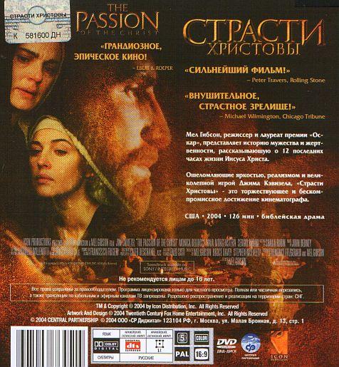 Страсти Христовы - купить DVD