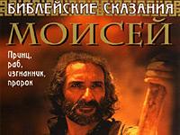 Библейские сказания: Моисей