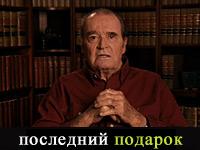 posledniy_podarok