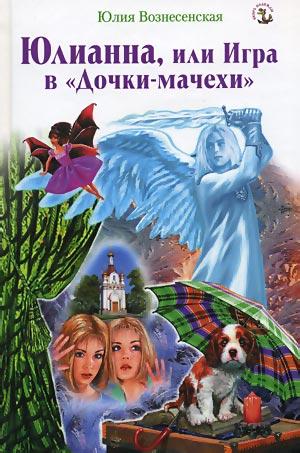 """Юлианна, или Игра в """"Дочки-мачехи"""""""