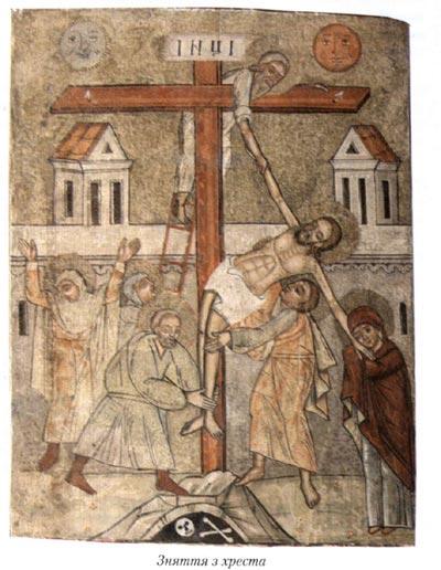 Зняття з хреста