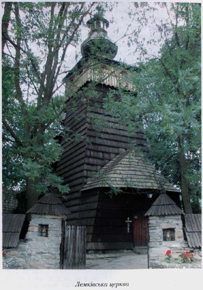 Лемківська церква