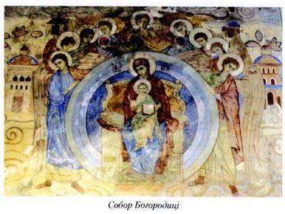 Собор Богородиці