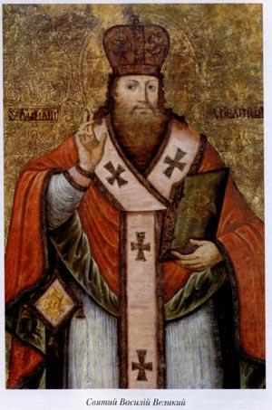 Святий Василій Великий