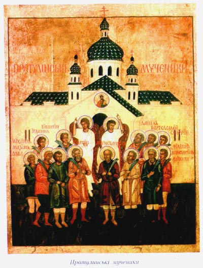 Пратулинські мученики