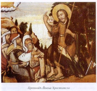 святий Йоан Хреститель