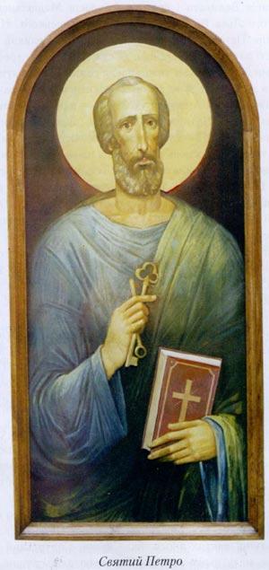 Святий Петро