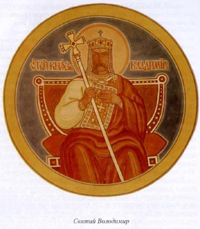 Cвятий Володимир Великий