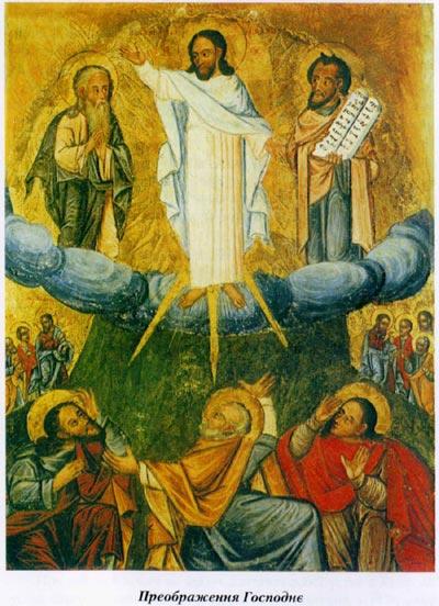 Празник Господнього Преображення