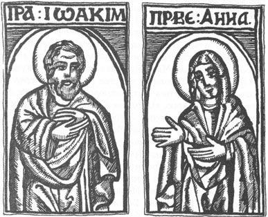 Житіє святих праведних богоотців Йоакима та Анни