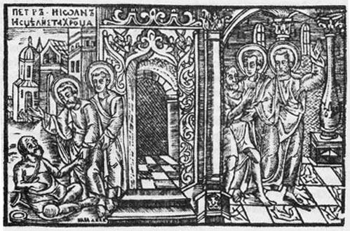 Житіє, і подвиги, і страждання святого славного і всехвального верховного апостола Петра