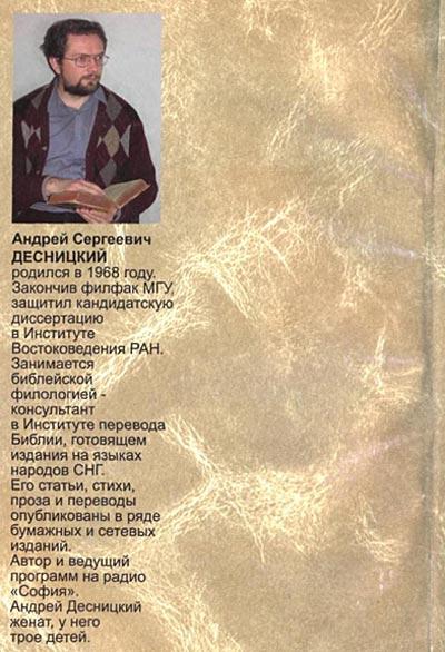 андрей десницкий записки балабола